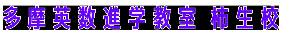 多摩英数進学教室 柿生校
